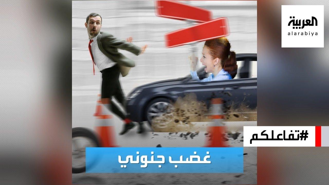 تفاعلكم : مقطع صادم يوثق محاولة زوجة التخلص من زوجها بدهسه بالسيارة أكثر من مرة!  - نشر قبل 3 ساعة