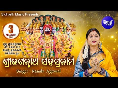 SRI JAGANNATH SAHASRANAMA ଶ୍ରୀ ଜଗନ୍ନାଥ ସହସ୍ରନାମ || Namita Agrawal |
