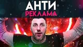 Марина Федункив шоу | Антиреклама