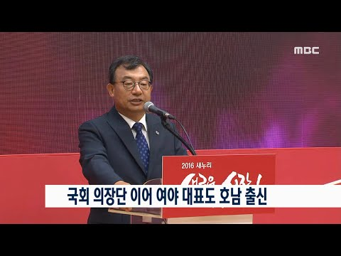 [뉴스데스크] 정치권 '호남 전성시대' - 국회 이어 여야 정당 대표도 호남 출신 (160810수)