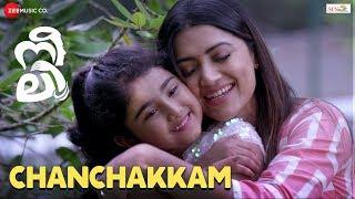 Chanchakkam | Neeli | Mamatha Mohandas & Baby Mia | Unni Menon & Sreya Jayadeep