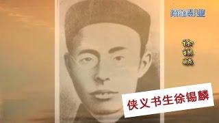侠义书生徐锡麟买官革命酷刑而死 / China's 1911 Revolution: Xu Xilin