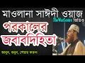 পরকালের জবাবদিহিতা। Mawlana Delwar Hossain Saidi Waz.। বাংলা ওয়াজ video