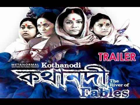 Kothanodi - Assamese Film - Trailer