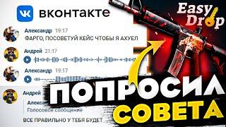 ОТКРЫВАЮ КЕЙСЫ по СОВЕТУ ФАРГО на EASYDROP