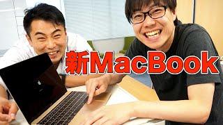 超おどろき! 新MacBookのトラックパッドを体験したみんなの反応