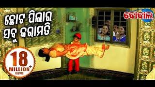 BOBAL COMEDY -Mada Ra Sabu Koramati || TO PAEN NEBI SAHE JANAMA
