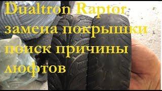 Dualtron Raptor (замена задней покрышки и поиск причины люфтов)