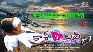 Kasi V/s Love New Telugu Movie Trailer 2019    9Staar Tv