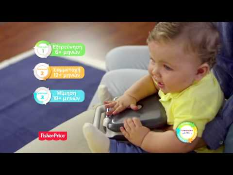 CDG85+CGH61 Fisher Price Laugh & Learn Εκπαιδευτικό Laptop-Smart Stages