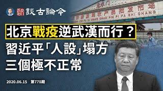 北京與武漢「戰疫」反其道而行?「新發地」市場成漩渦;習近平全局決策的基礎坍塌;三處極不正常(文昭談古論今20200615第770期)