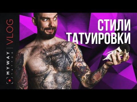 Как выбрать стиль татуировки