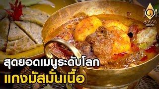 มัสมั่นเนื้อ - สุดยอดครัวไทย EP.09 (29 เม.ย. 60)