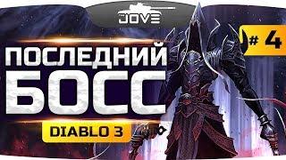 ПОСЛЕДНИЙ СТРИМ — ПОСЛЕДНИЙ БОСС ● Прохождение Diablo III #4