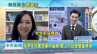 20190723中天新聞 酸林聰賢批准農舍 詹江村:綠雙重標準令人恥笑