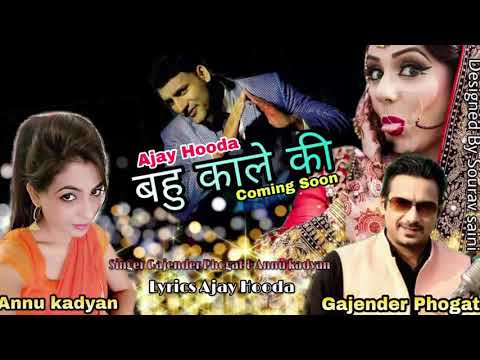 Bahu Kale Ki  Ajay Hooda  Annu Kadyan  Gajender Phogat Dj Song 2018