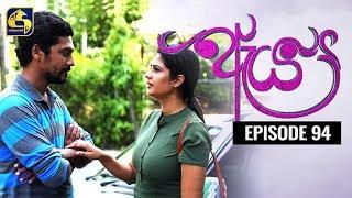 Aeya Episode 94 || ''ඇය ''  ||  02nd March 2020 Thumbnail