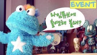 라임튜브에 출연해 볼래? 1주년 기념 시청자 응원 영상 공모전! LimeTube & Toy