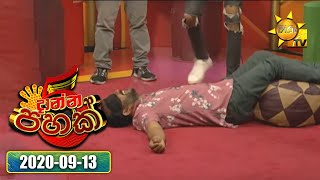 Hiru TV | Danna 5K Season 2 | EP 174 | 2020-09-13 Thumbnail