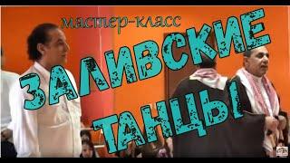 Мастер класс по заливским танцам в школе восточного танца Камаля Баллана17.02.13