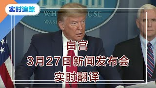 实时追踪:白宫3月27日新闻发布会 实时翻译 2020.03.27