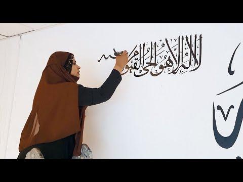Arabic Calligraphy Timelapse | Ayat-ul-Kursi | Jamal Calligraphy by Roekayah Banu