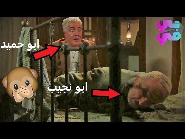 اكتر المقاطع المشهورة والمضحكة بين ابو حميد البخيل وابو نجيب الأبخل - زمن البرغوت 2