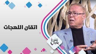 د. أشرف أباظة - اتقان اللهجات