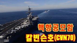 항공모함 칼빈슨호가 뭐길래 - 북한이 벌벌떠는가