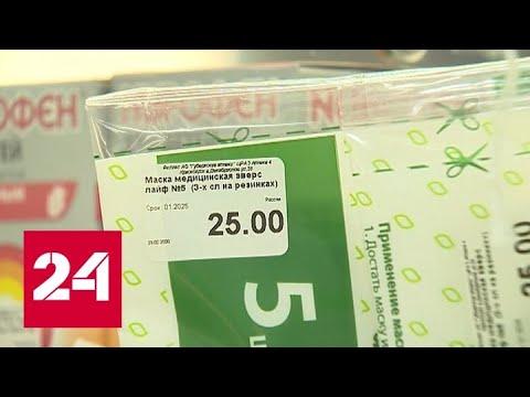 Торговля масками и совестью: поставщики провалили экзамен на человечность от ФАС - Россия 24