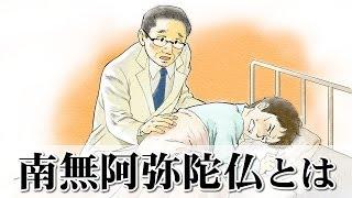 南無阿弥陀仏とは何か thumbnail