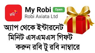 How to Robi to Robi internet voice SMS gift transfer system from My Robi app screenshot 5