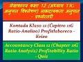 Kontada Klaso 12 (Ĉapitro 11G) Profitlaboreco - Kvizo (esperanto)