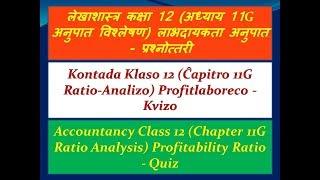 Kontada Klaso 12 (Ĉapitro 11G) Profitlaboreco – Kvizo (esperanto)