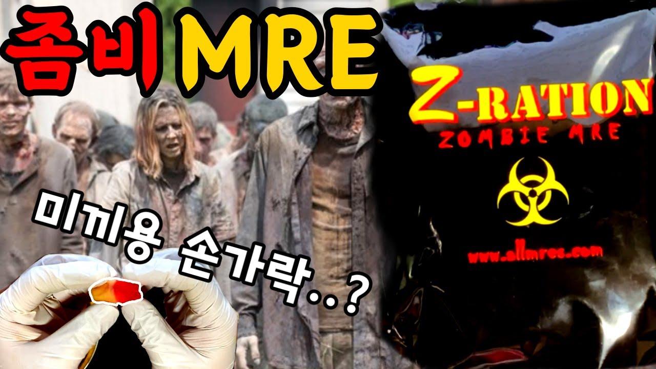 좀비사태 전투식량 비상식량 MRE Z-Ration zombie MRE 별게 다 있네..