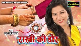 राखी स्पेशल गीत - बहन राखी पर तोहरे घर आई है - Mari Rakhi Ki Dor - Khushboo Tiwari -