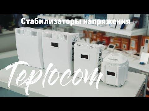 Обзор стабилизаторов напряжения Teplocom или как защитить приборы от нестабильного напряжения.