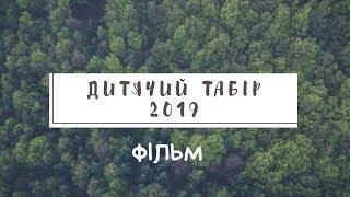 Дитячий табір 2019 - Фільм
