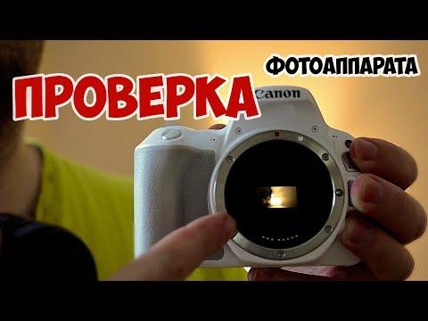 Как проверить фотоаппарат перед покупкой