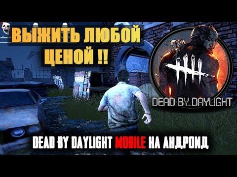 DEAD BY DAYLIGHT MOBILE - СУМАСШЕДШАЯ ИГРА ЗА ВЫЖИВШИХ || DBD MOBILE НА АНДРОИД