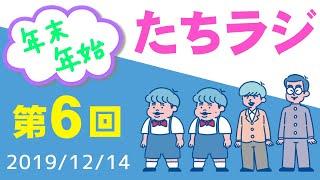 【たちラジ】たっちアカデミーラジオ第6回「年末年始」