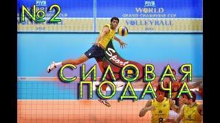 Как подавать силовую подачу в волейболе / Силовая подача #2