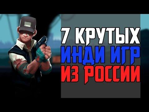 7 КРУТЫХ ИНДИ ИГР ИЗ РОССИИ