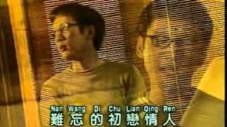 李茂山 Li Mao Shan 難忘的初戀情人 Nan Wang De Chu Lian Qing Ren