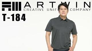 ARTWIN 하계 유니폼 티셔츠 T-184 촬영 스케치