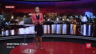 Випуск новин за 20:00: Масові пожежі на Донбасі