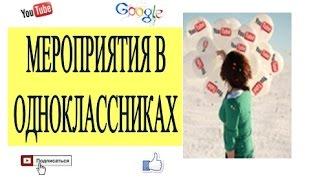 Как создать мероприятие. Одноклассники с Леной Брайн(http://elenabrain.ru/ предложить тему для новых видео Компьютерные курсы: - компьютер - интернет - создание сайта..., 2013-12-16T17:13:40.000Z)