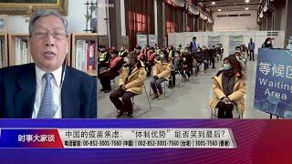 【胡平:中国老百姓用身体投反对票证明对国产疫苗不信任】4/5 #时事大家谈 #精彩点评 - YouTube