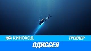 Одиссея (2016) — Русский трейлер(, 2016-11-16T12:39:49.000Z)