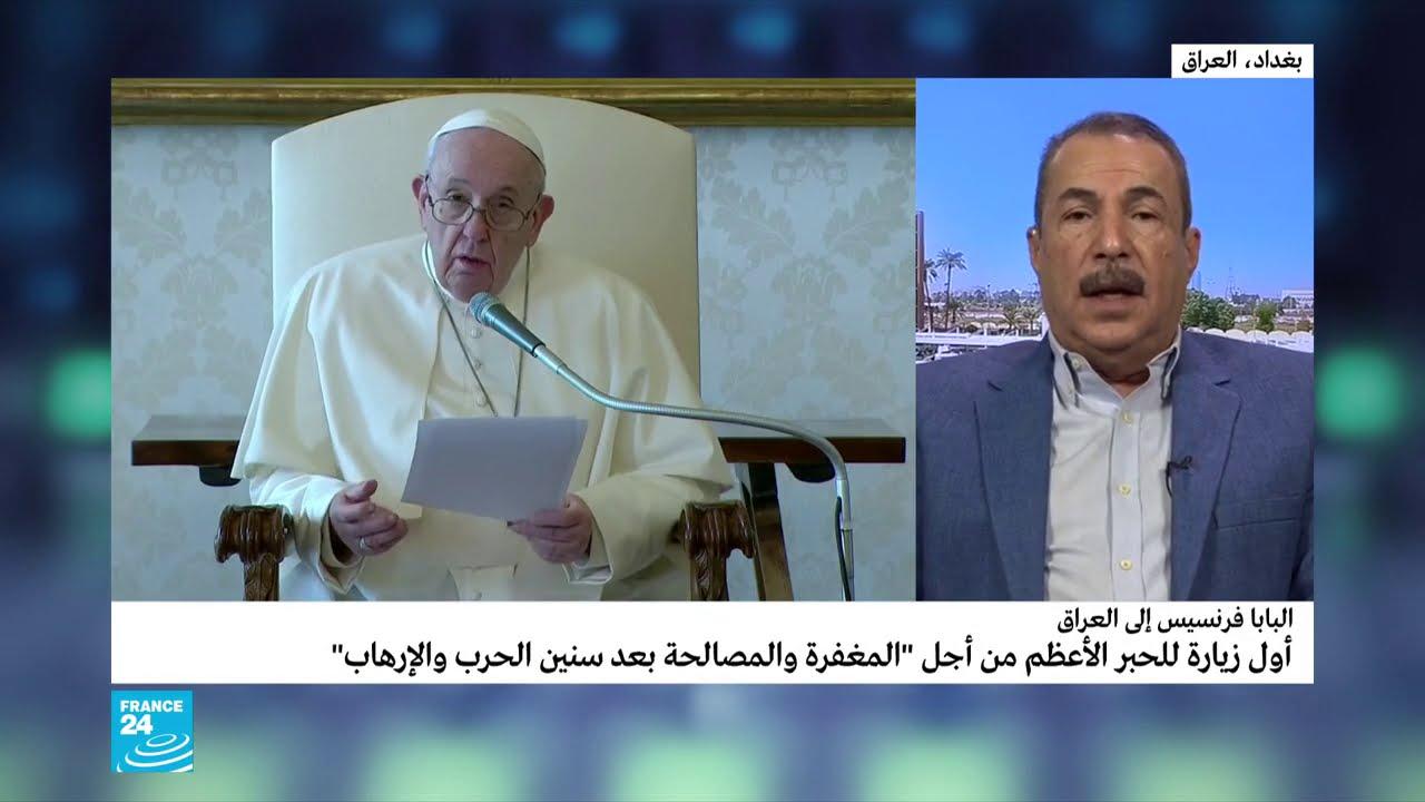 البابا فرنسيس إلى العراق: أول زيارة من أجل المغفرة والمصالحة بعد سنين من الحرب والإرهاب  - نشر قبل 4 ساعة